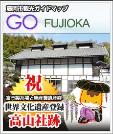 藤岡市観光ガイドマップ
